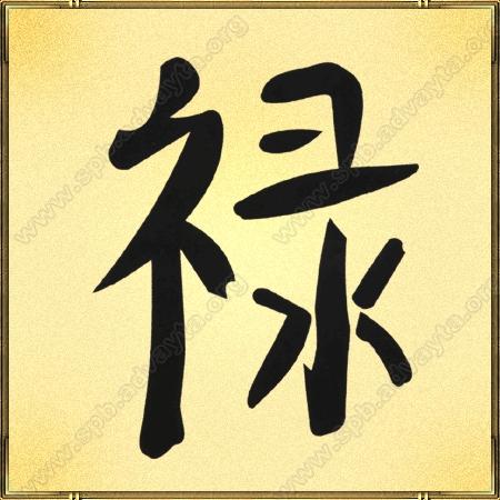 """Затем на одном из конвертов нарисуйте иероглиф  """"Процветание """".  Шаг пятый.  Волшебные красные конверты."""